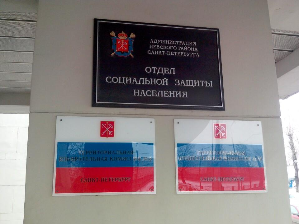 материал администрации санкт петербурга вакансии для