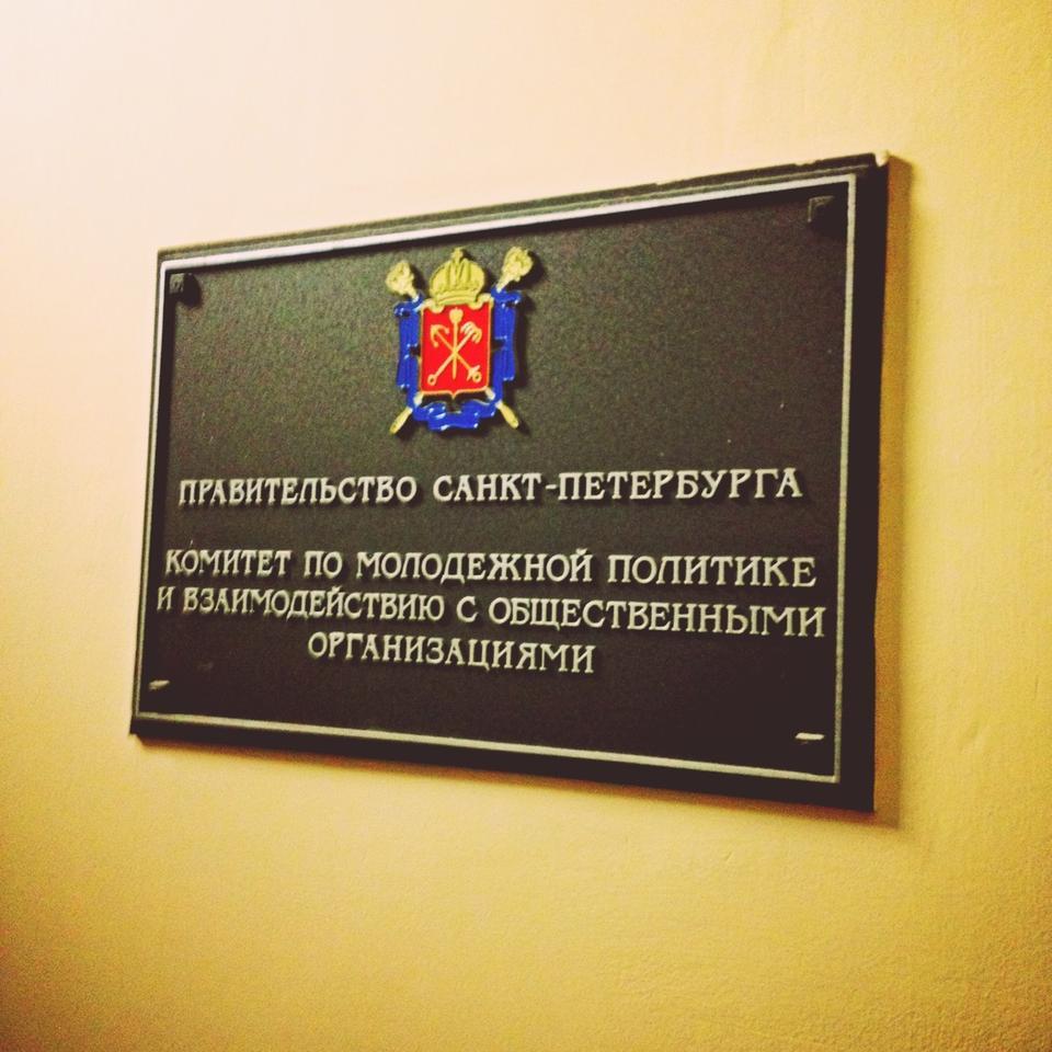 комитет по молодежной политике санкт-петербурга официальный сайт этом полиэстер хорошо