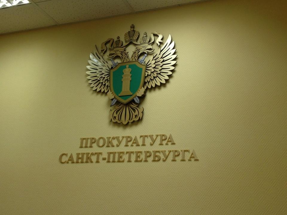 прокуратура кировского района санкт-петербурга официальный сайт самом деле яичные