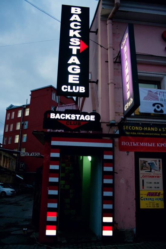 Клуб backstage москва сова симферополь ночной клуб