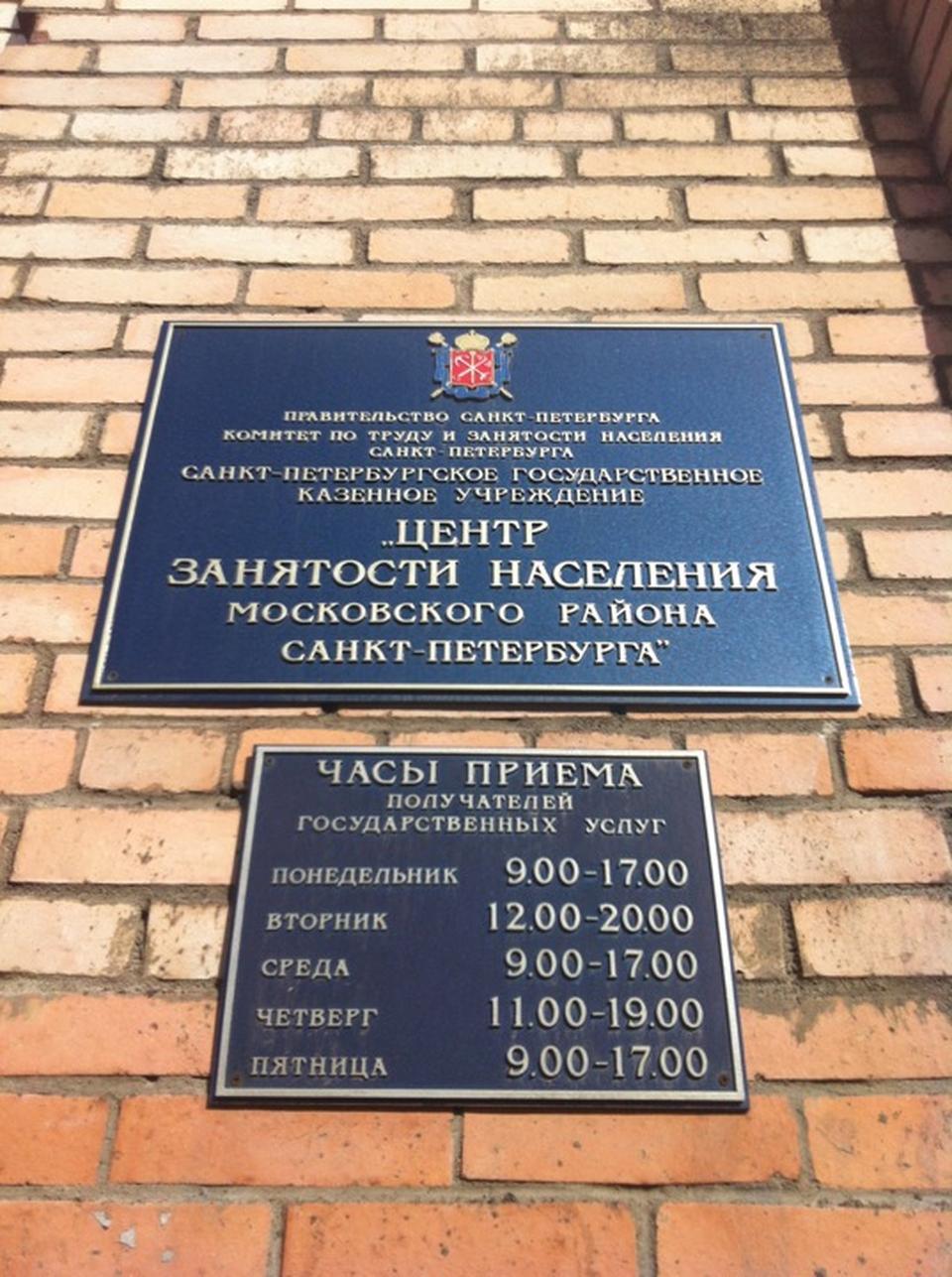 центр занятости московского района спб фото смотрела