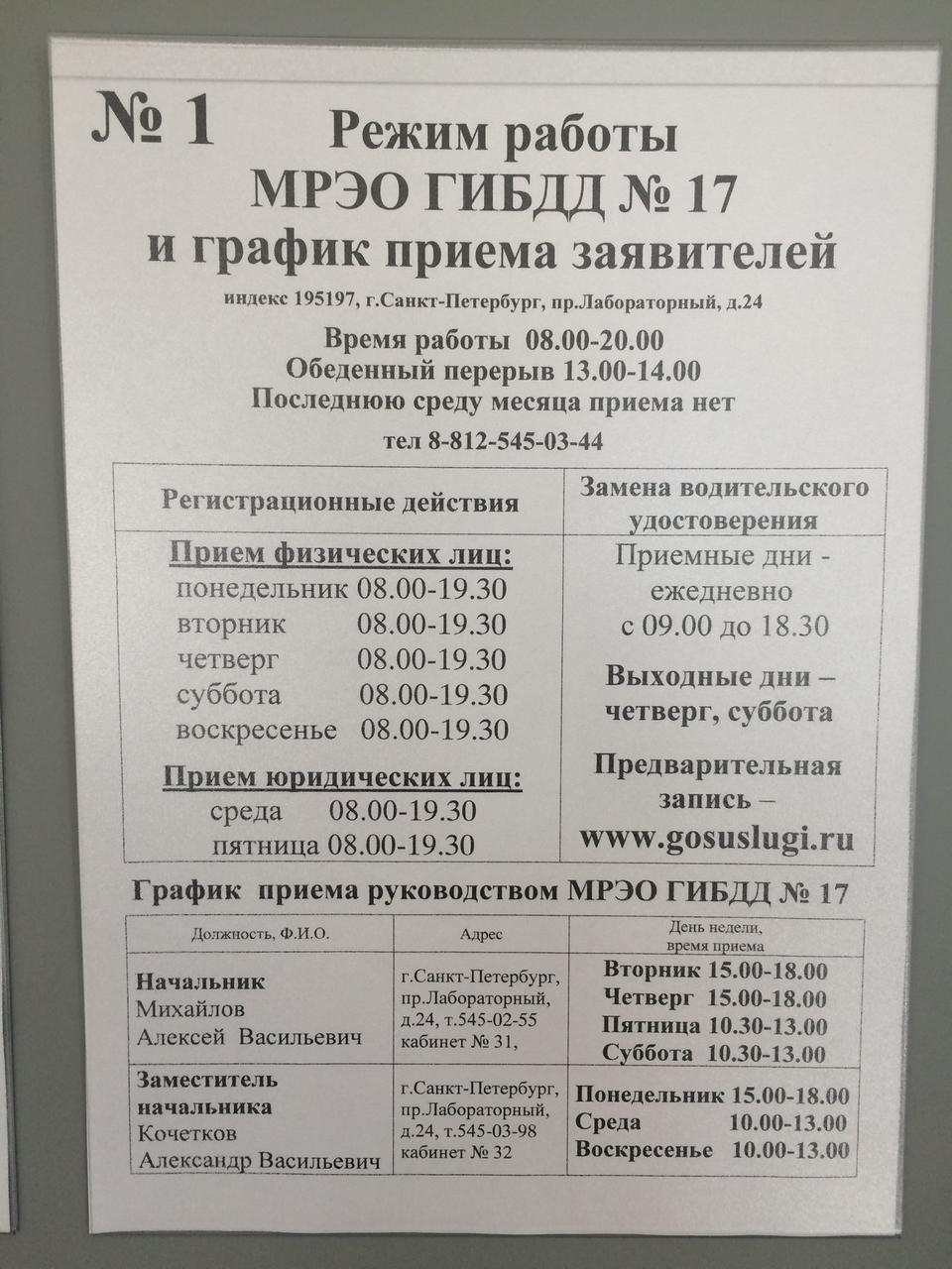 мрэо москва официальный сайт график работы