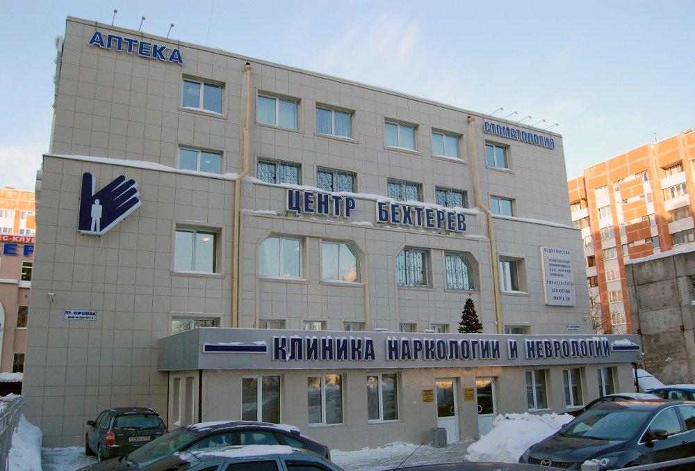 Медицинская клиника центр бехтерев санкт-петербург анализы крови альфа-фетопротеин