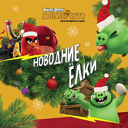 Новый год в Angry Birds Activity Park